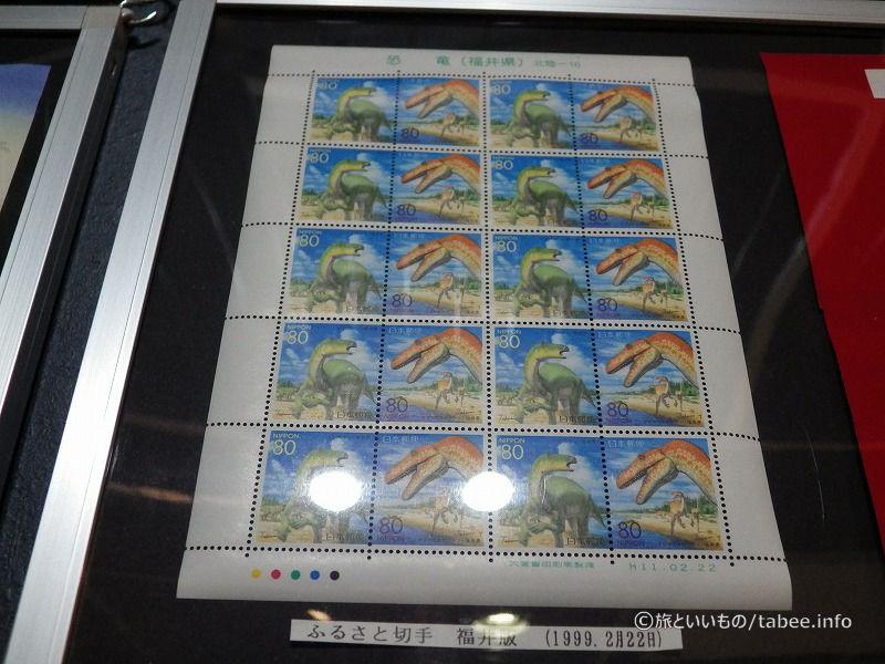福井の切手