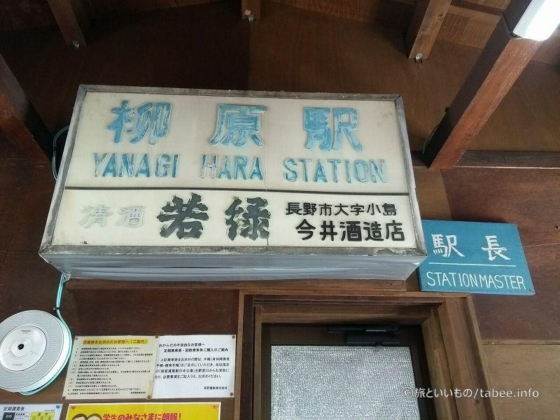 残されている昔の駅銘板