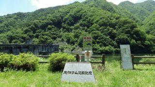 片桐ダムの案内板