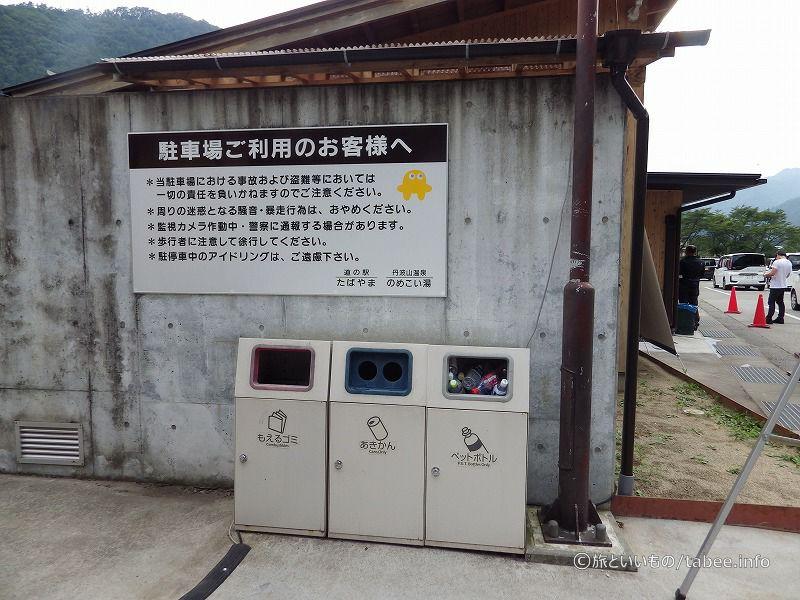 ゴミ箱もありました