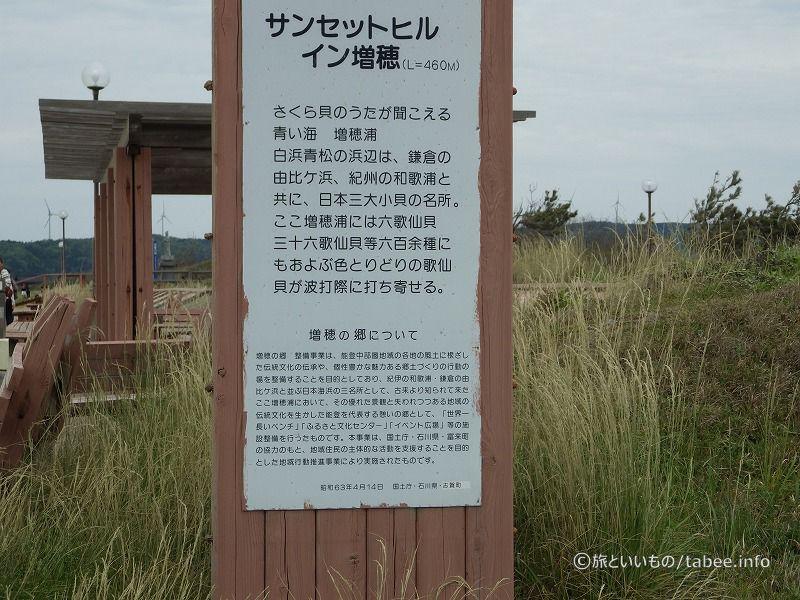 日本3大小貝の名所