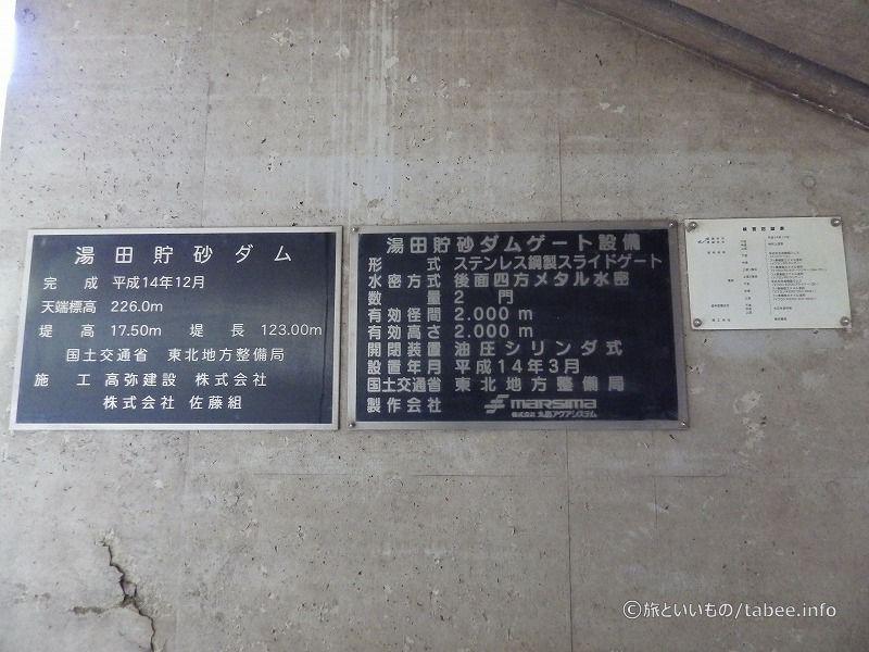 湯田ダム詳細