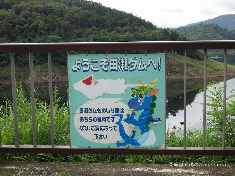 田瀬ダムものしり館