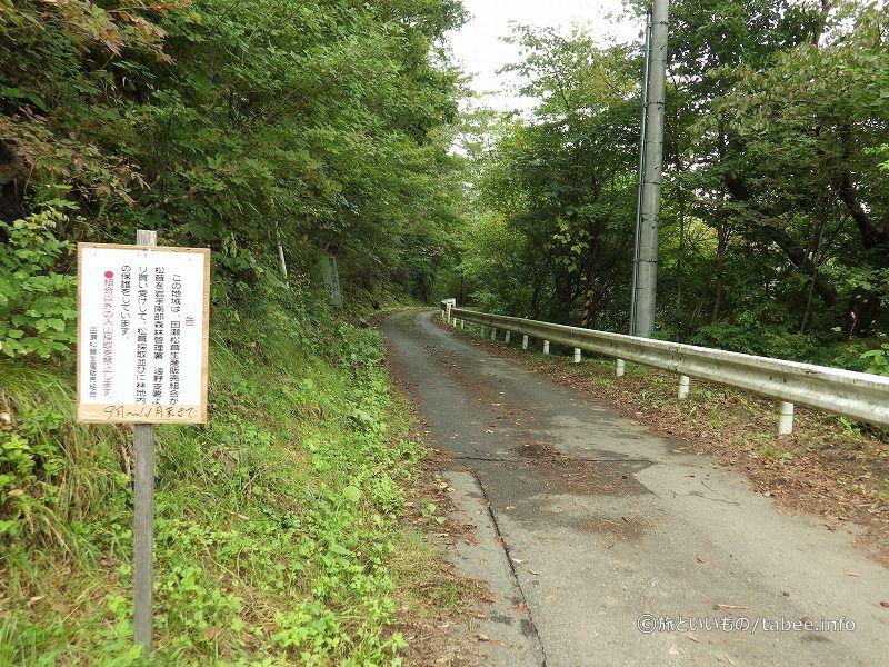 9月~11月まで入山禁止
