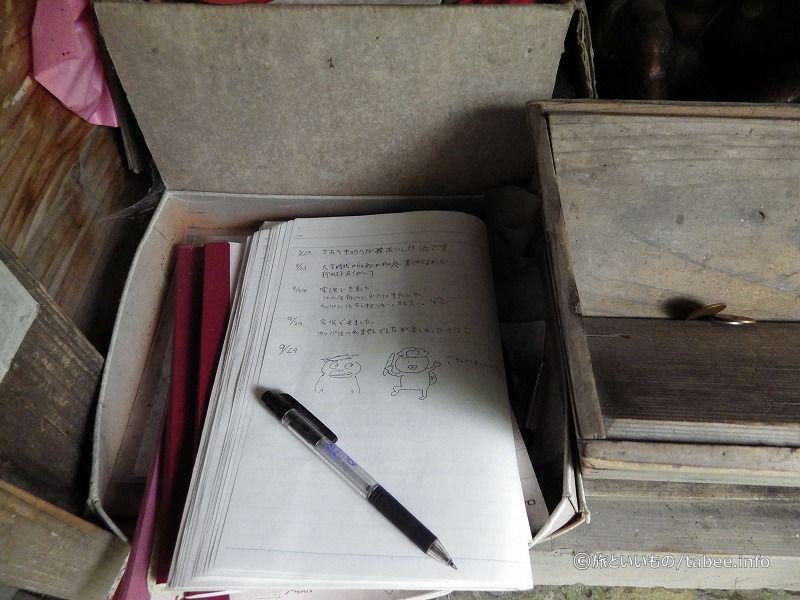 ノートも置いてあります