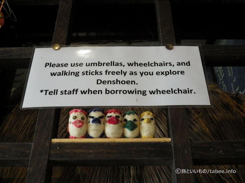 車いすや杖、傘を貸してくれるようです