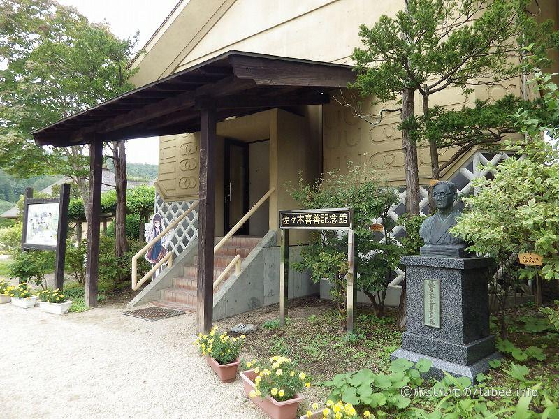 右側には佐々木喜善記念館