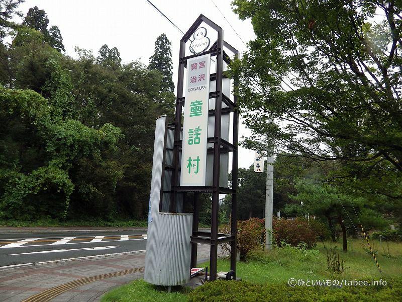 宮沢賢治童話村1