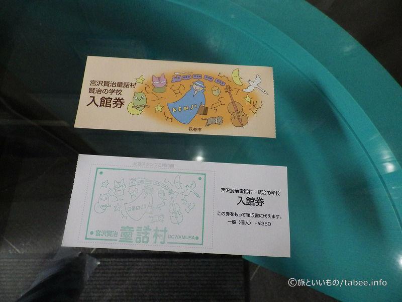 入館料350円