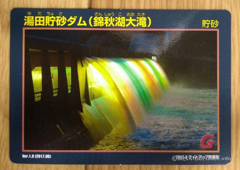 湯田貯砂ダムカード