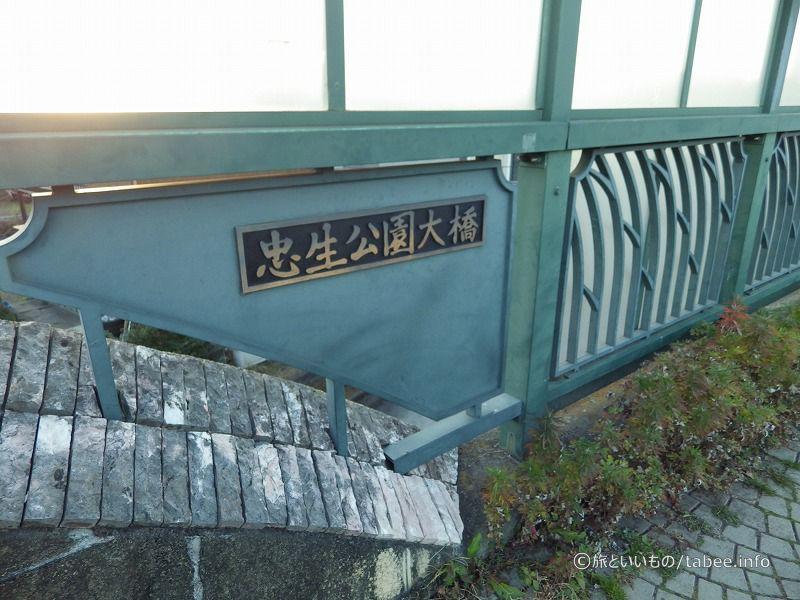 忠生公園大橋