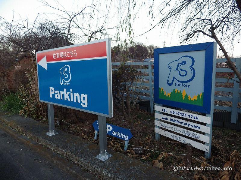 第二駐車場もあります