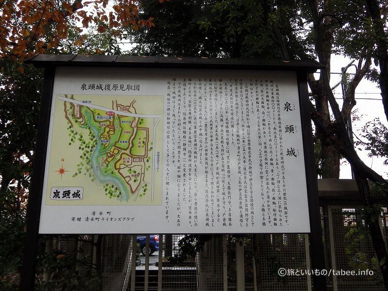 泉頭城に関する案内板