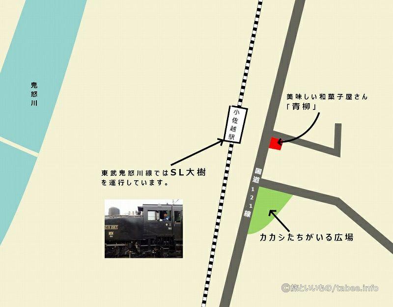 小佐越駅周辺地図