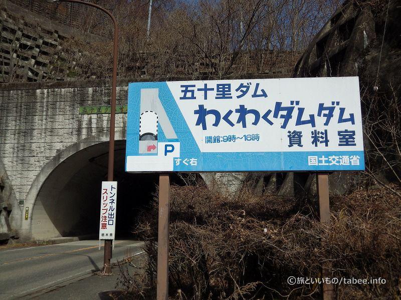 トンネルをくぐってわくわくダムダム資料館へ