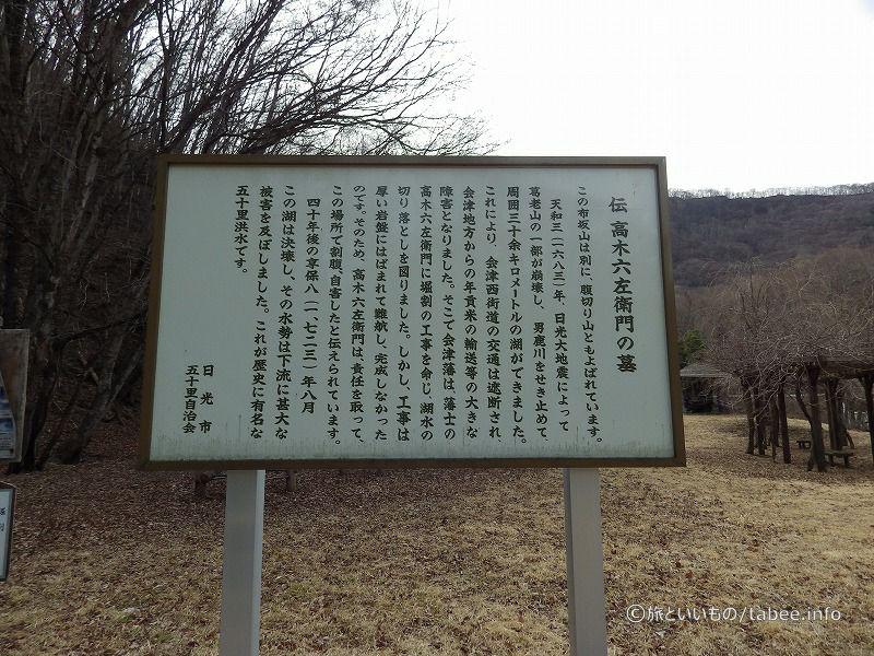 高木六左衛門の墓