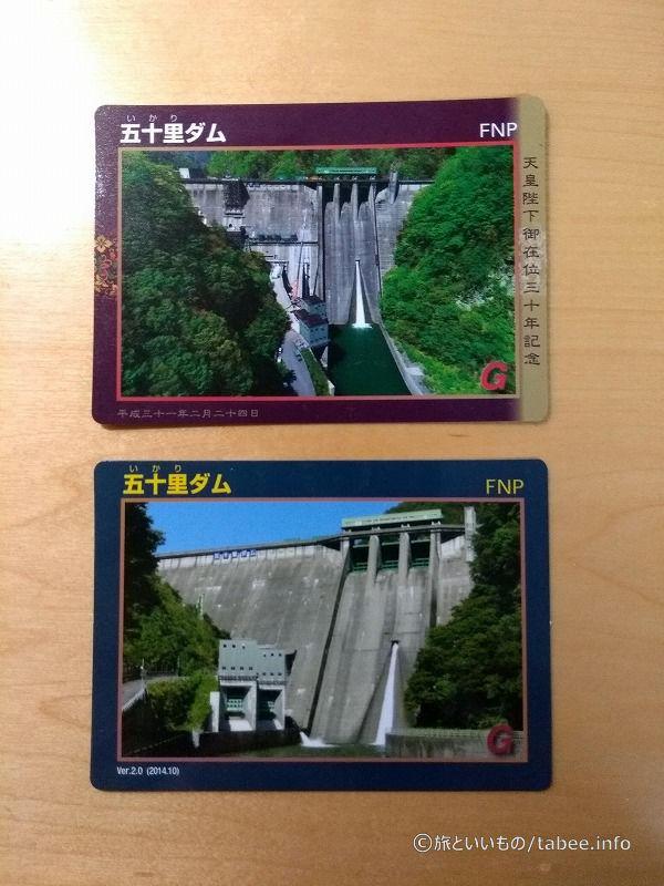 五十里ダムカード