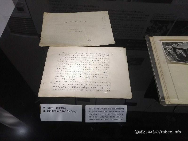 糸川英夫直筆原稿「日本の航空は今後どうなるか」