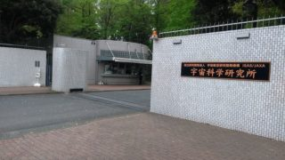 ISAS/JAXA宇宙科学研究所
