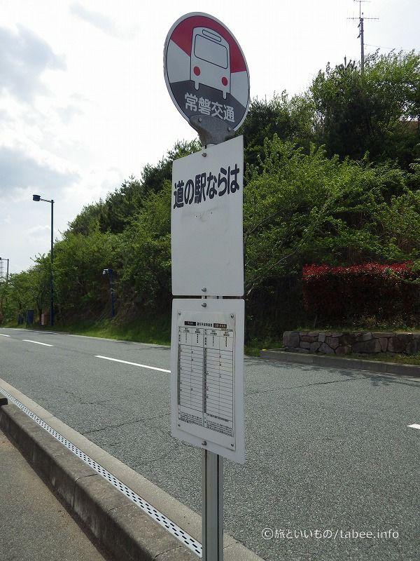 バス停もあります