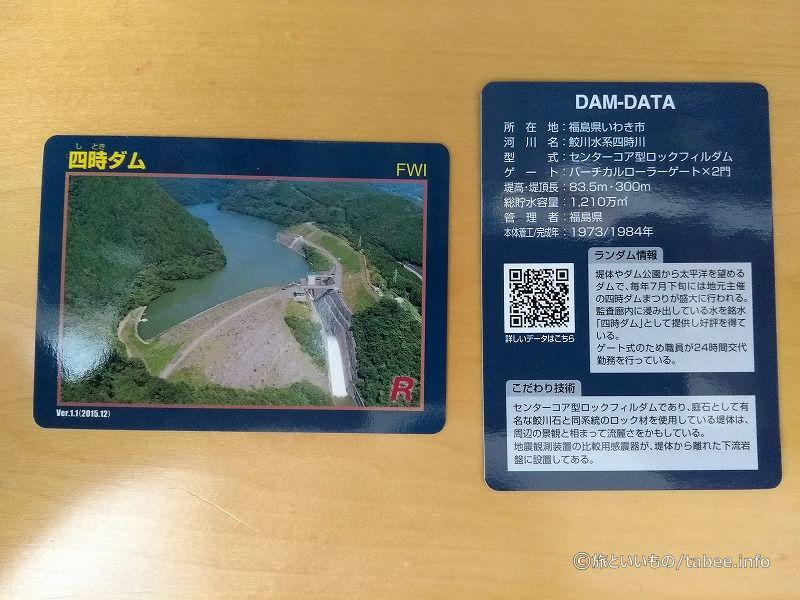 ダムカード貰いました