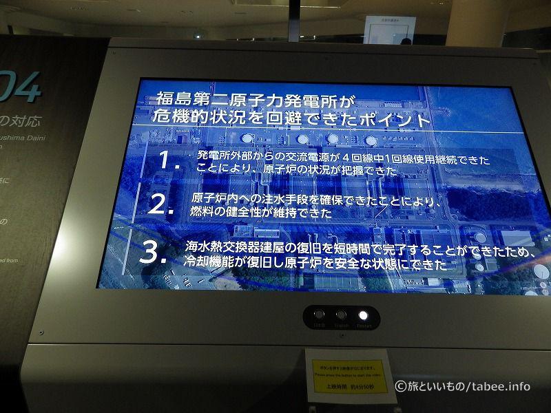 福島第一原発と第二原発の違い