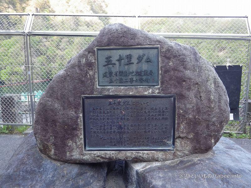 見晴らし台の石碑