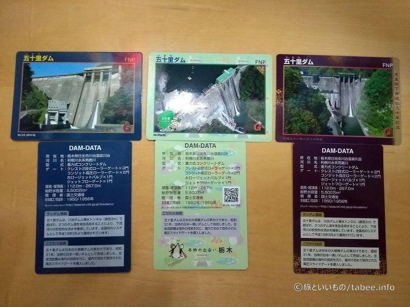 ダムカード3種