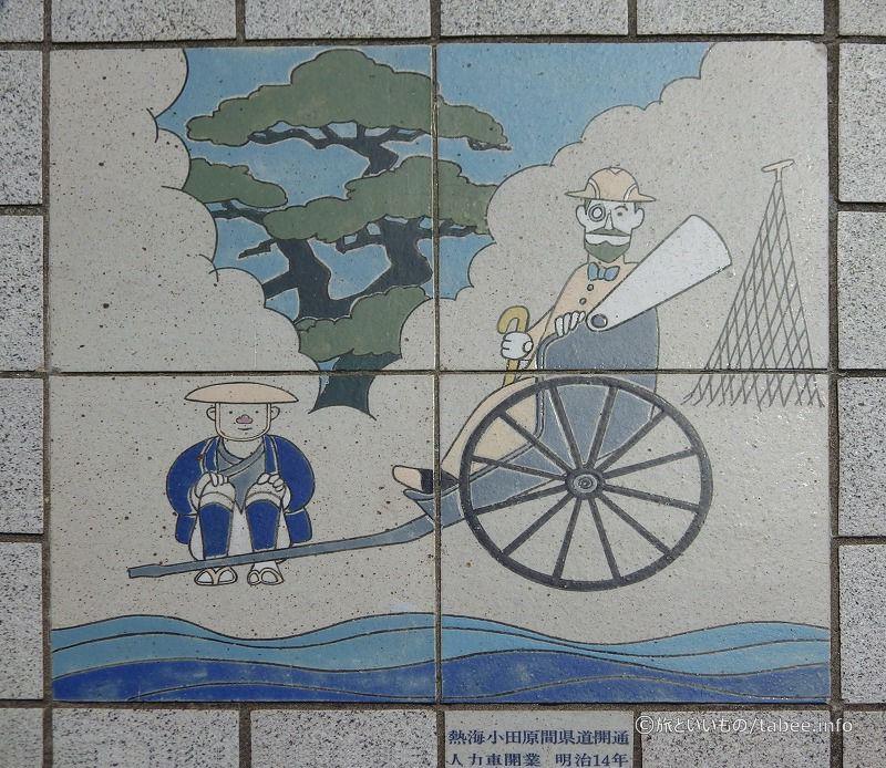熱海小田原間県道開通 人力車開業明治14年(1881年)