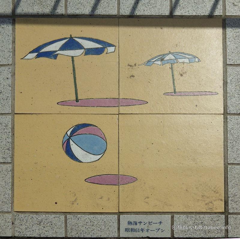 熱海サンビーチ 昭和61年(1986年)オープン