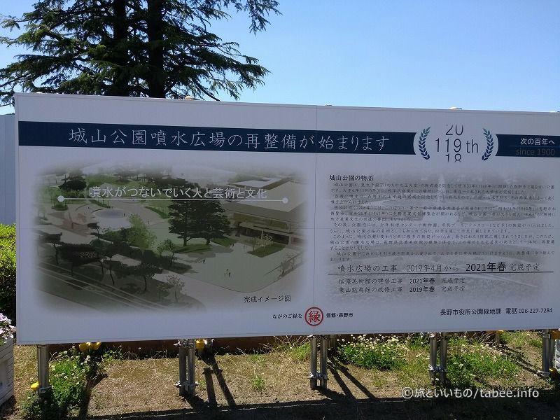 城山公園の噴水広場の改修のお知らせ