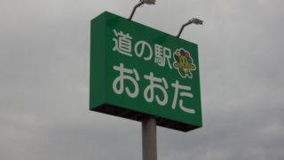 道の駅おおた