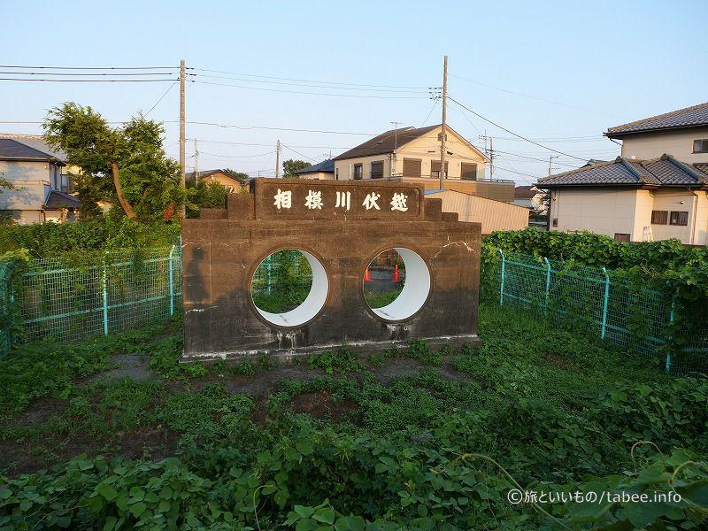 相模川伏越(鉄筋コンクリート井筒の記念碑)