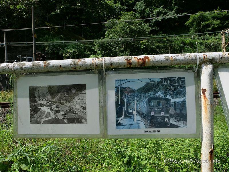 かつての熊ノ平駅の様子