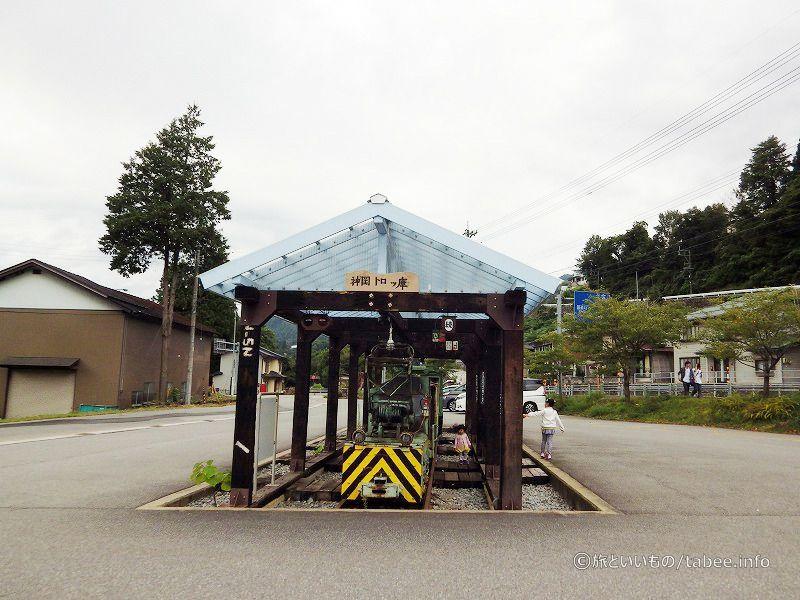 神岡トロッ庫
