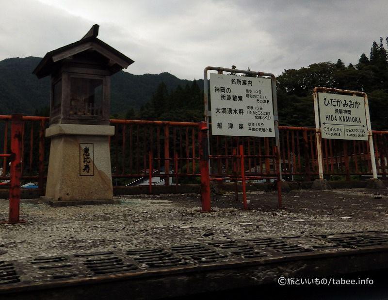 旧飛騨神岡駅は恵比寿さんを祀っているようです