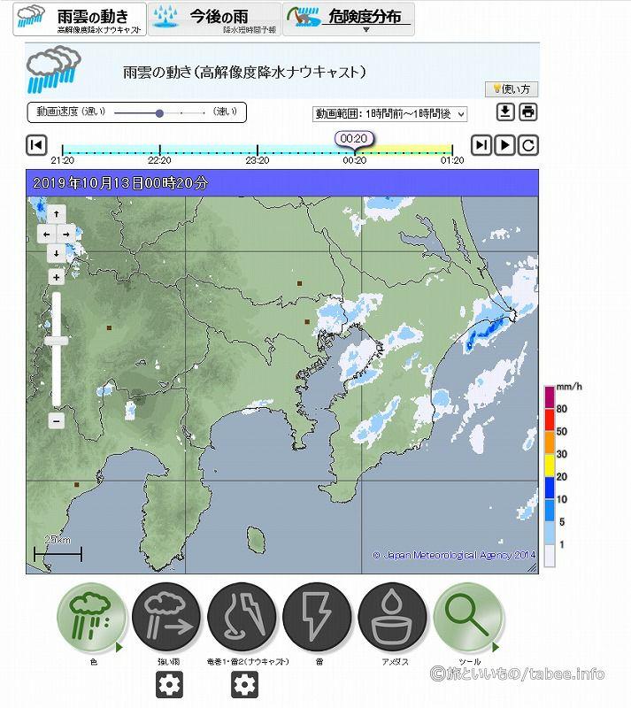 気象庁 雨雲の動きhttps://www.jma.go.jp/jp/highresorad/