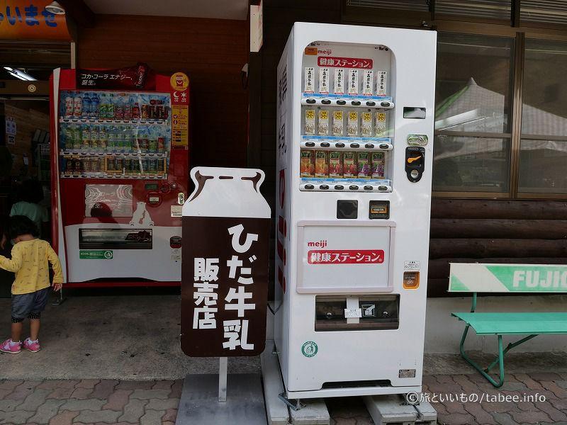 ひだ牛乳の自販機