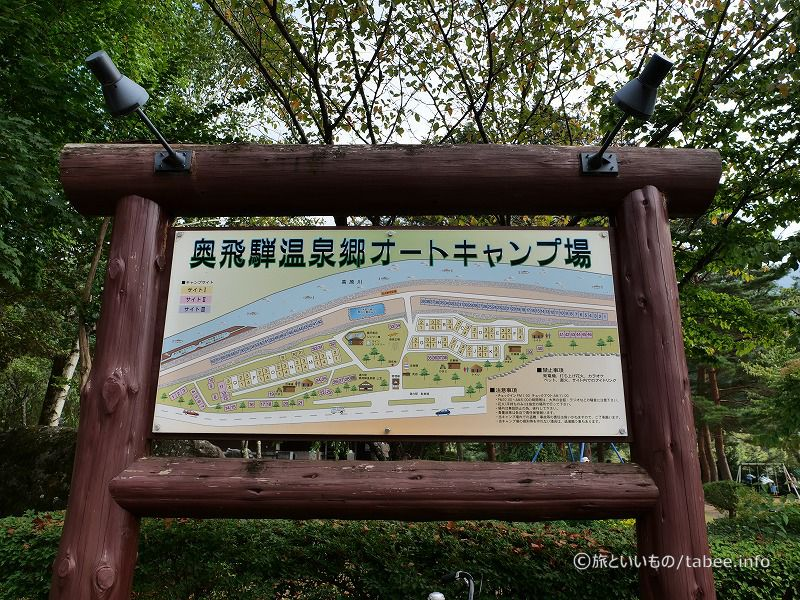 奥飛騨温泉郷オートキャンプ場の地図