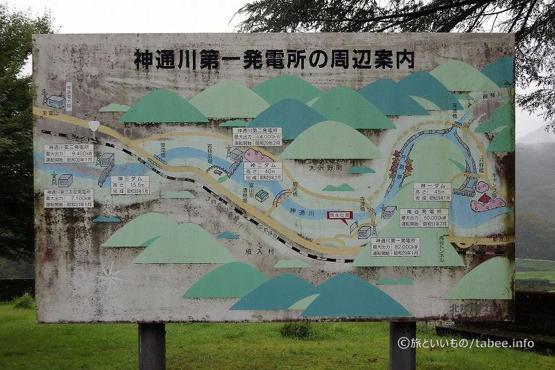 神通川第一発電所の周辺案内板