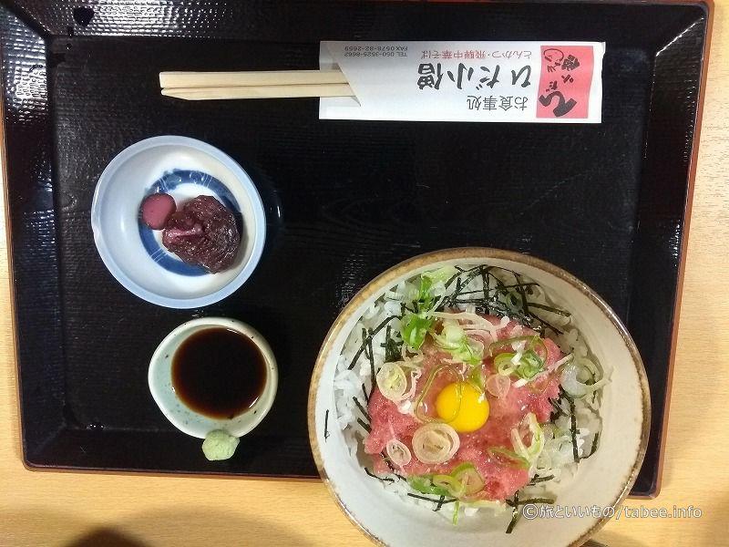 ミニねぎとろ丼550円