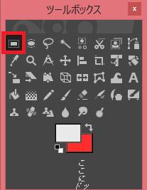 四角形の範囲選択アイコン