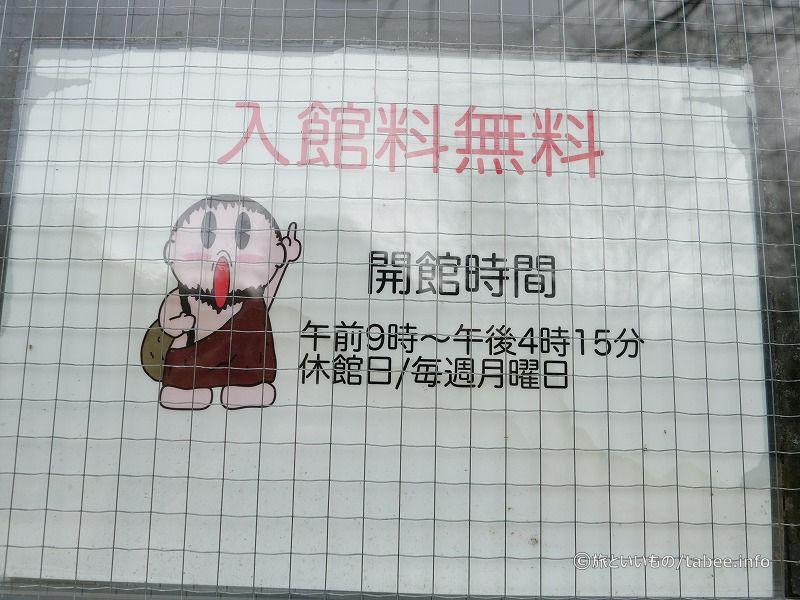 大串貝塚ふれあい公園内の展示などすべて無料でした