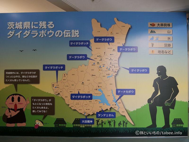 茨城県に残るダイダラボウの伝説