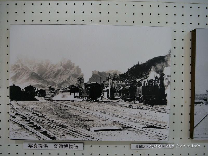 昔の横川駅の写真
