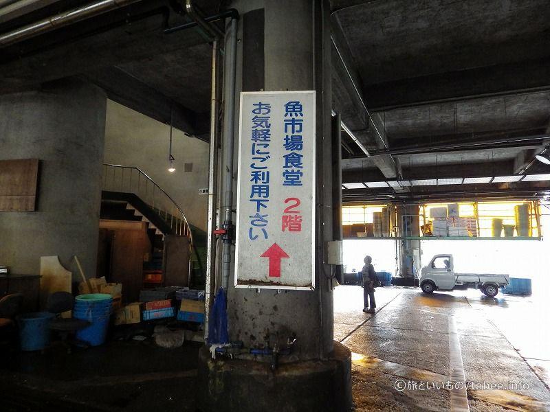 魚市場食堂は建物の2階にあります