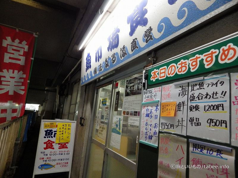 魚市場食堂の入口