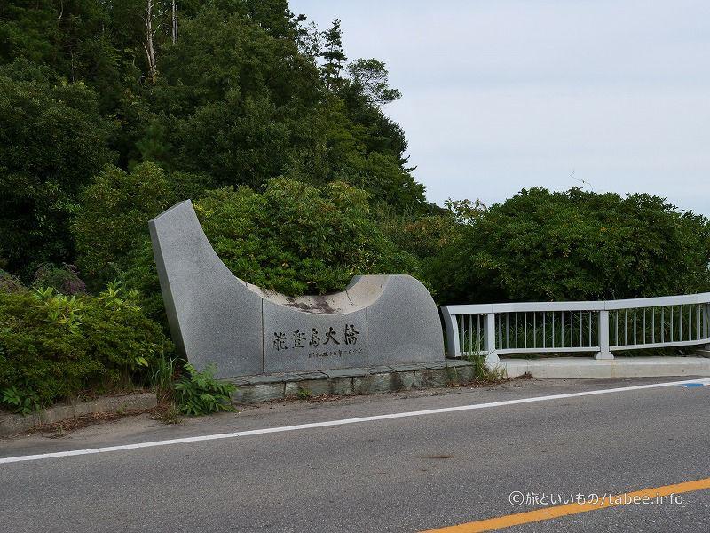 橋名オブジェ