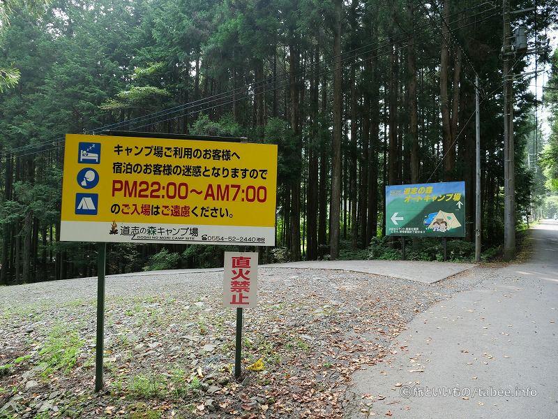 キャンプ場入口道路