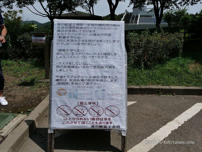 水汲み場利用の注意点